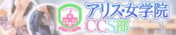 大阪日本橋ホテヘル  |  アリス女学院CCS部